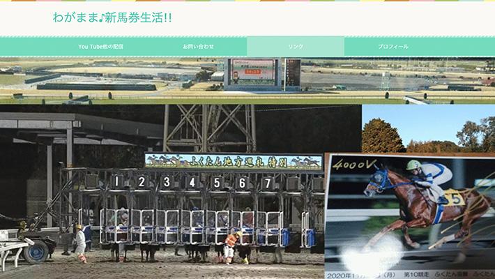 競馬予想サイト わがまま新馬券生活!! 口コミ 評判 比較