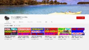 競馬予想サイトワットの競馬チャンネル YouTube