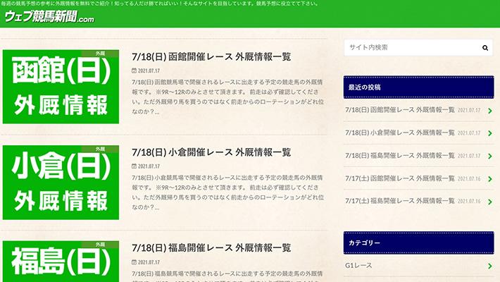 競馬予想サイト ウェブ競馬 口コミ 評判 比較新聞