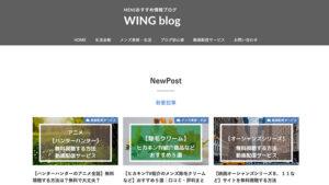 競馬予想サイトウイングブログ