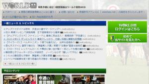 競馬予想サイトワールド競馬web