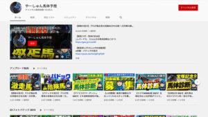 競馬予想サイトやーしゅん馬体予想 YouTube
