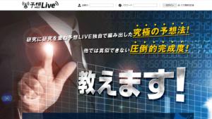 競艇予想サイト予想LIVE( 予想ライブ )