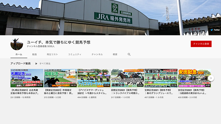 競馬予想サイトユーイチ、本気で勝ちにゆく競馬予想 YouTube