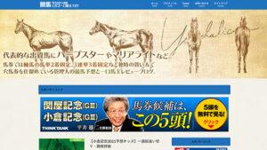 競馬予想サイトゆうちゃりすの競馬ときどき一口馬主ブログ