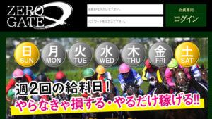 競馬予想サイト ゼロゲート( ZEROGATE )