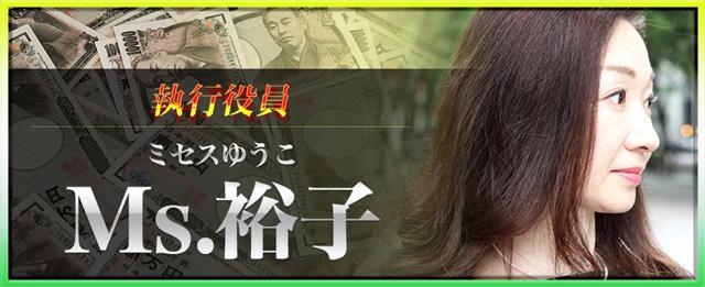 Ms.裕子